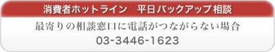 消費者ホットライン03-3446-1623