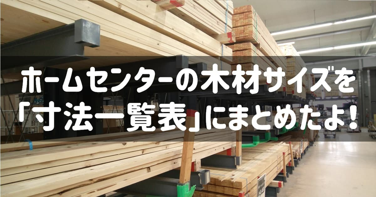 ホームセンターの木材売り場の様子(帯あり)