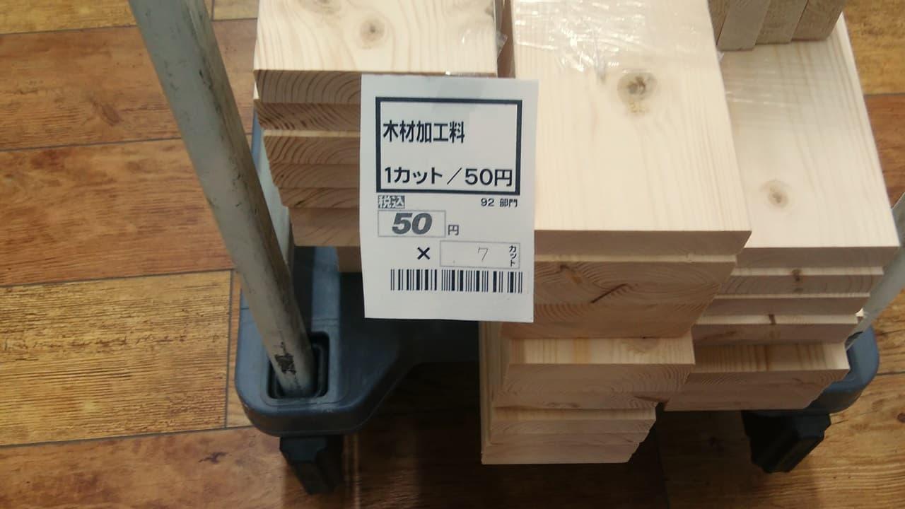 カーマの木材カットの料金表