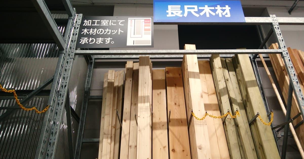 ホームセンターの木材売り場にあるカットサービス看板