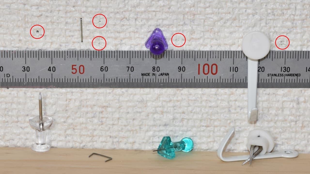 穴の目立たないホッチキス・インテリアピン・ハイパーフックのキズ跡を比較