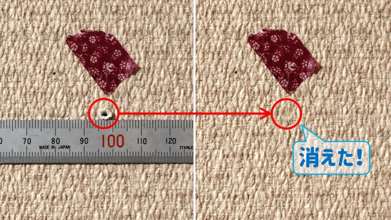 和室壁紙のねじ(ビス)穴の補修前後を比較する様子