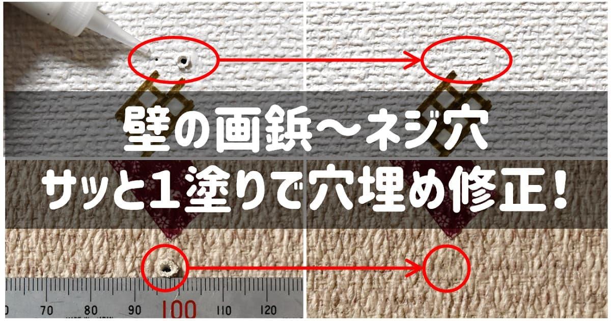画像説明:賃貸の壁紙に開いたピン・画鋲・釘・ねじ(ビス)後の穴埋め前後の様子