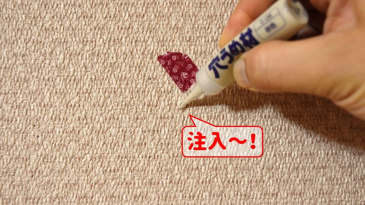 和室壁紙のねじ(ビス)穴に補修材を注入する様子