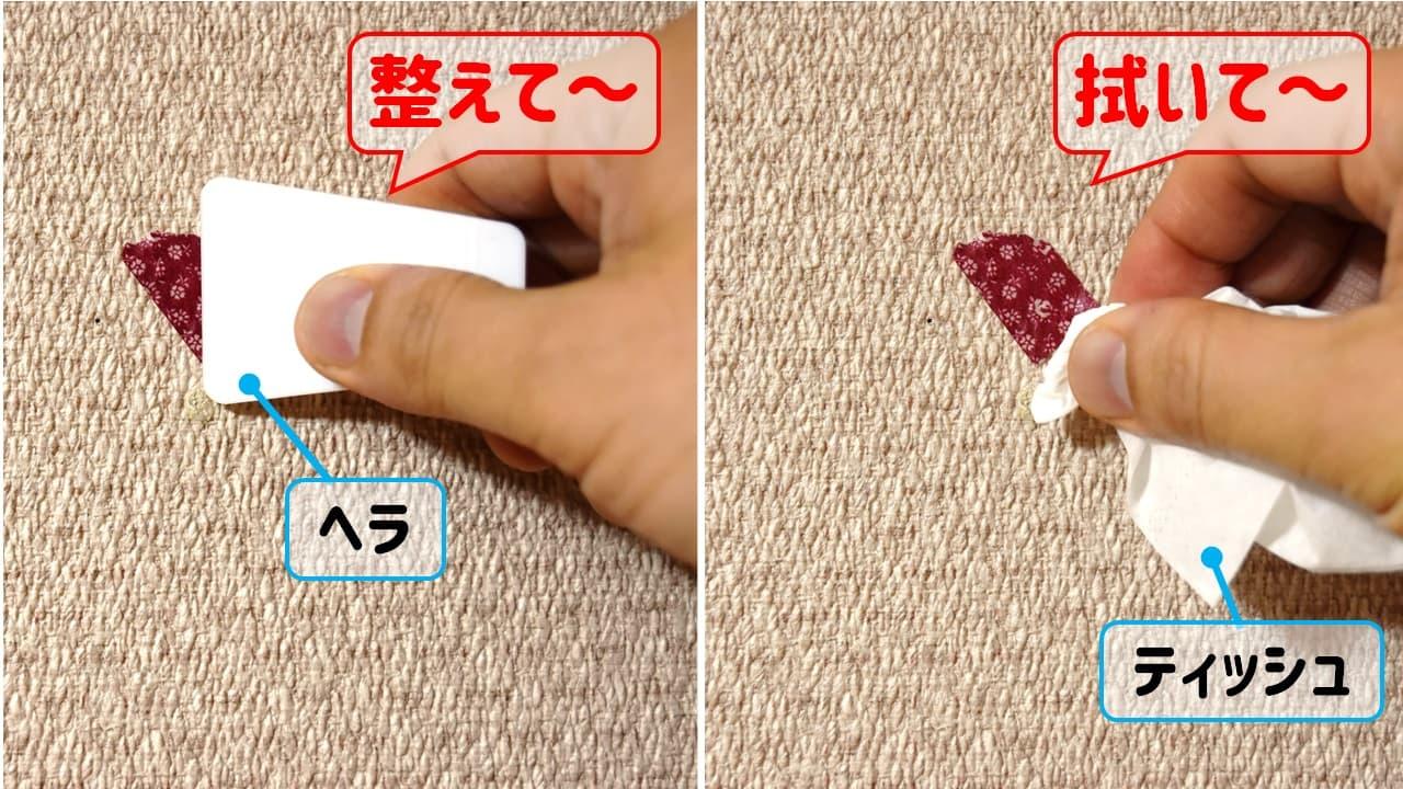 和室壁紙のねじ(ビス)穴に注入した補修材をヘラ・ティッシュで整える様子
