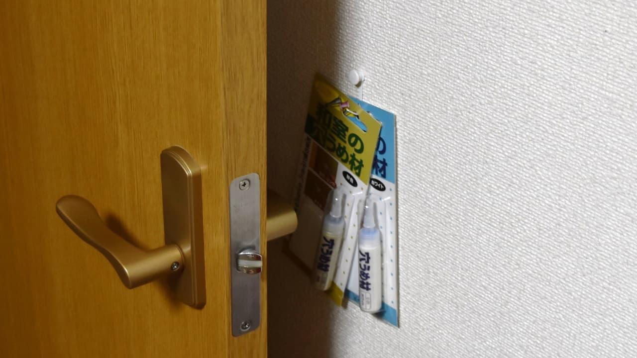 壁の画鋲~ねじ(ビス)穴の補修材を扉裏に保管する様子