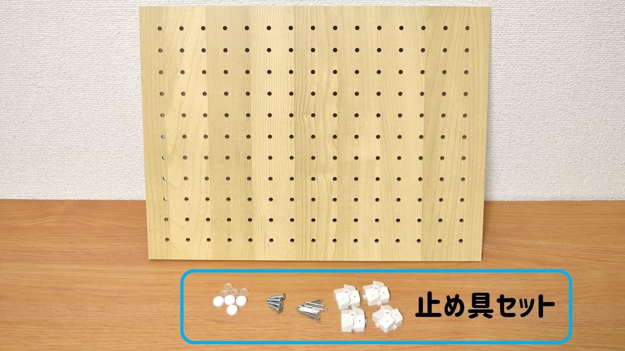 有孔ボードと石膏ボード用パンチングボード止め具セット