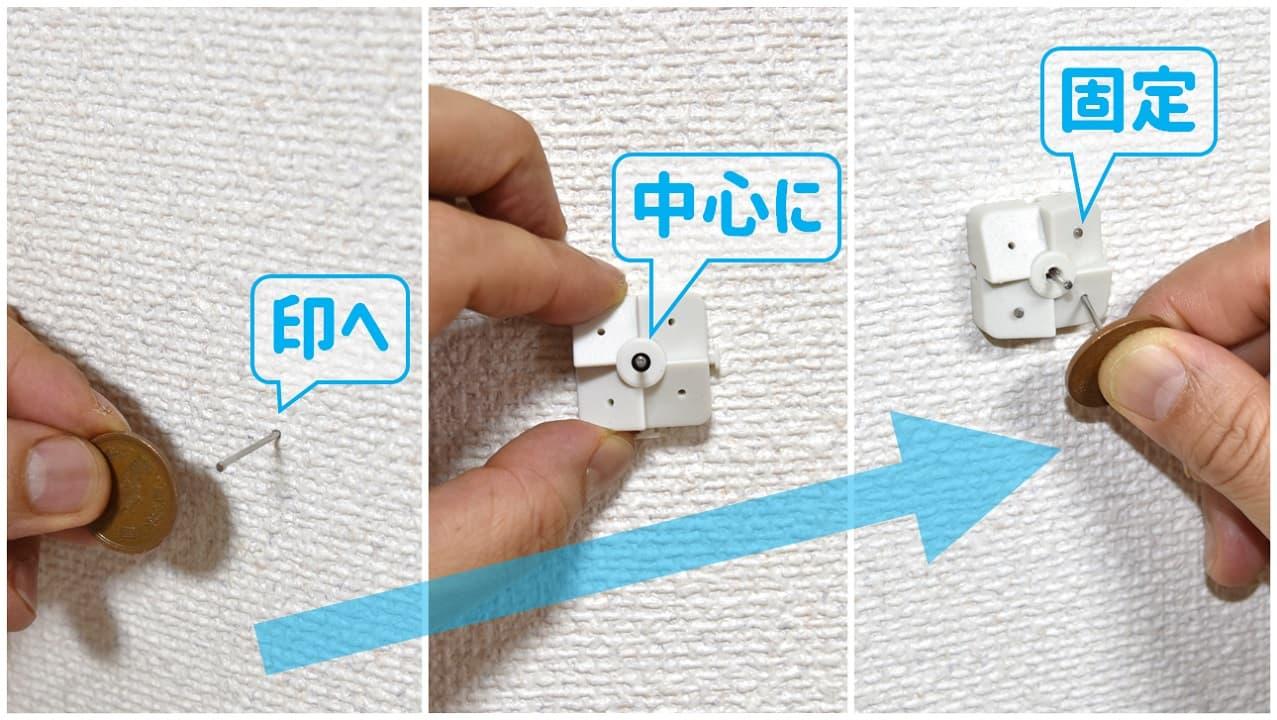 「石膏ボード用パンチングボード止め具」を印部に固定する様子