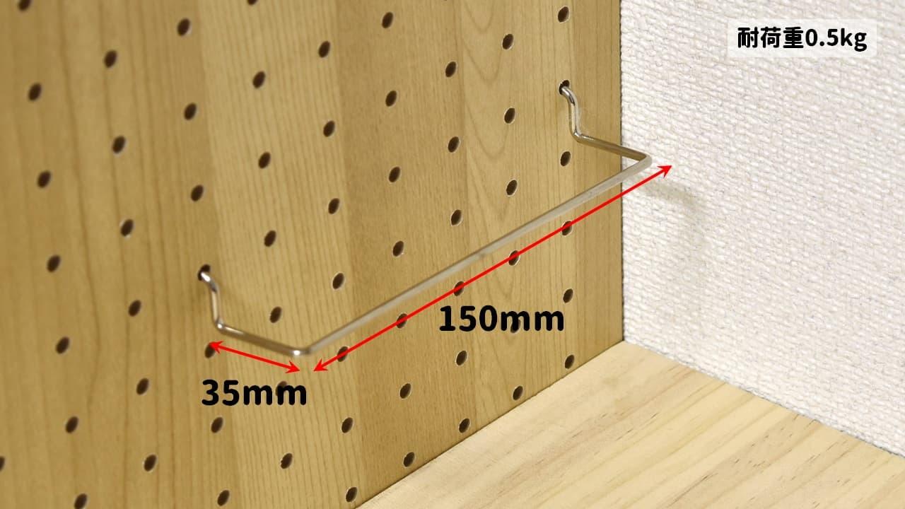 100均ダイソーのデザインボード(有孔ボード)用ハンガーフックを取付けた様子とサイズ・耐荷重