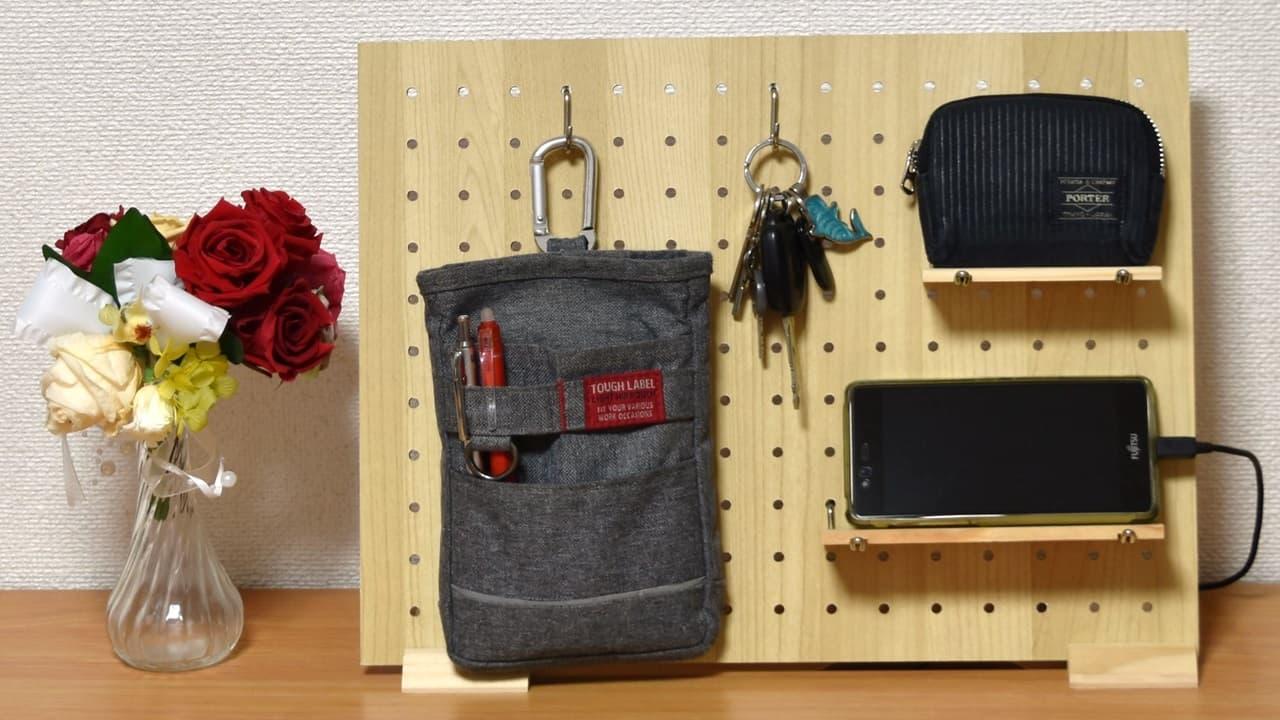 100均ダイソーのデザインボード(有孔ボード)・フックの例:鍵・財布・スマホ(スマートフォン)置き場