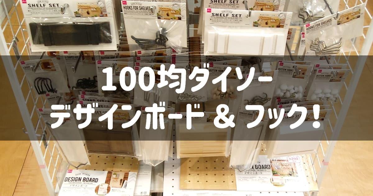 100均ダイソーのデザインボード(有孔ボード)・フック売り場の様子:帯付き