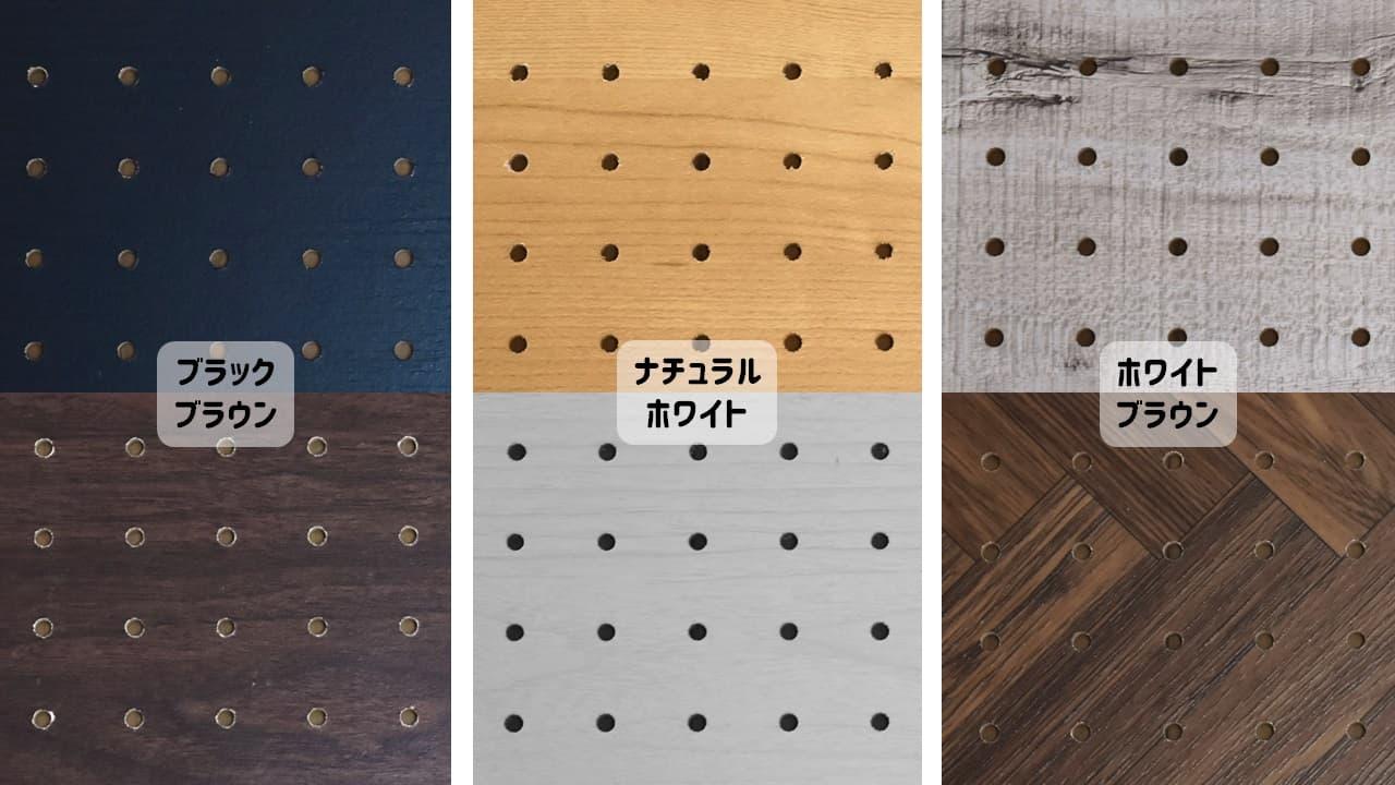 100均ダイソーのデザインボード(有孔ボード)のカラーバリエーション3種・計6色