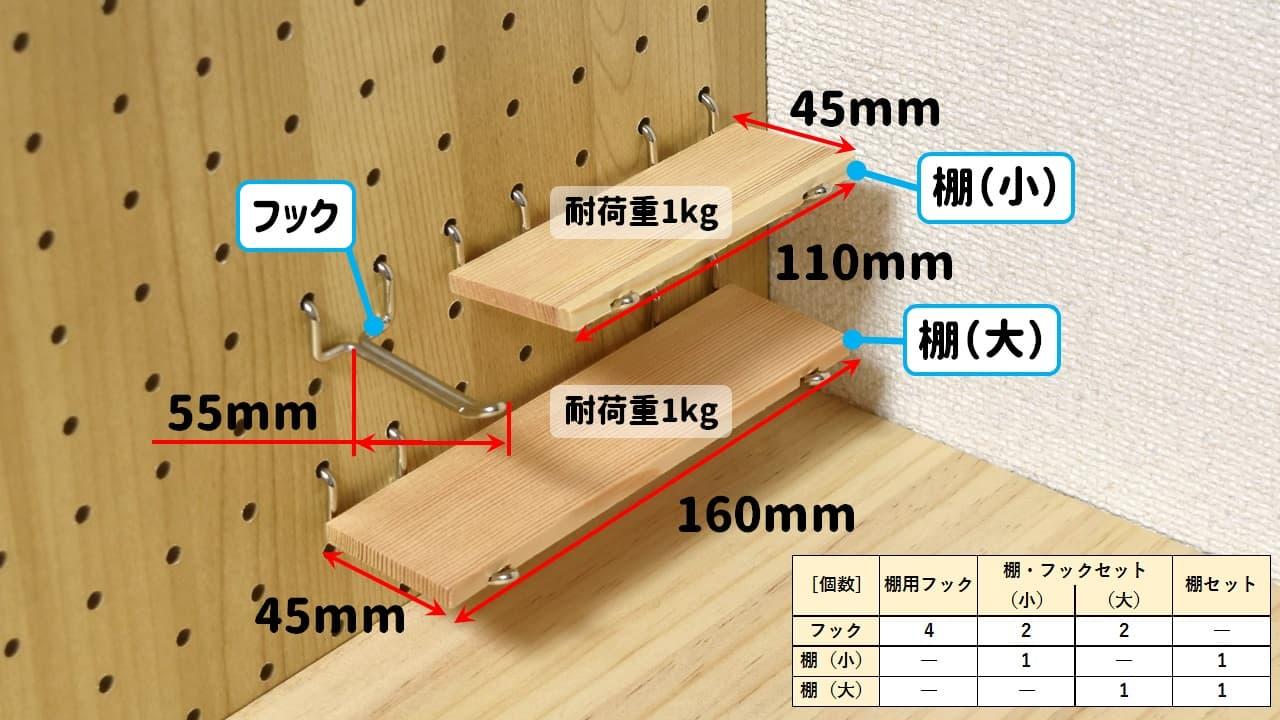 100均ダイソーのデザインボード(有孔ボード)用棚フックセットを取付けた様子とサイズ・耐荷重