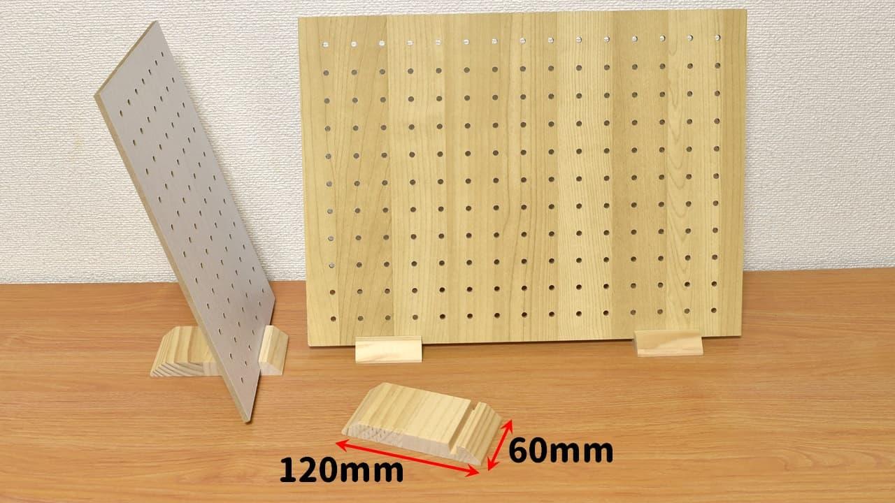 100均ダイソーの大小デザインボード(有孔ボード)をスタンドセットで立てた様子