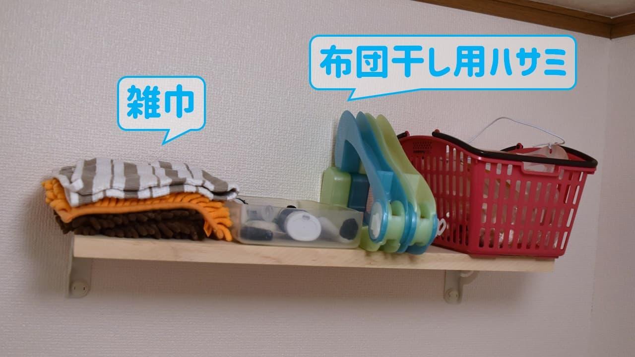 狭い賃貸の洗面所の高所DIY棚の様子