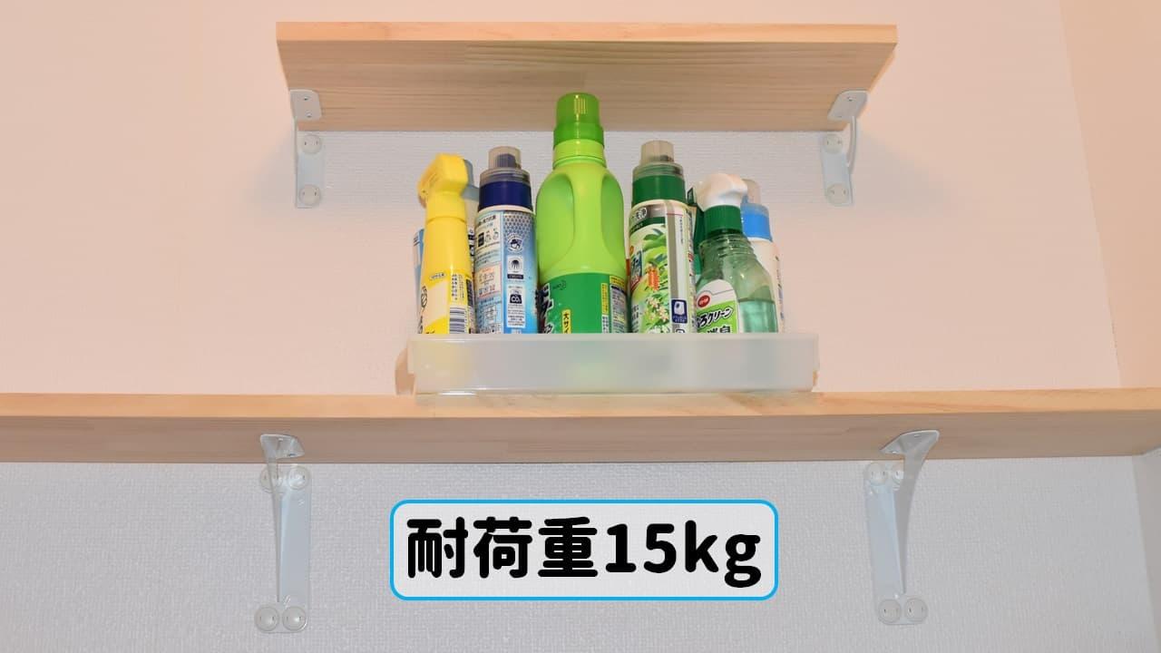狭い賃貸の洗面所の洗剤も大丈夫な耐荷重15kg