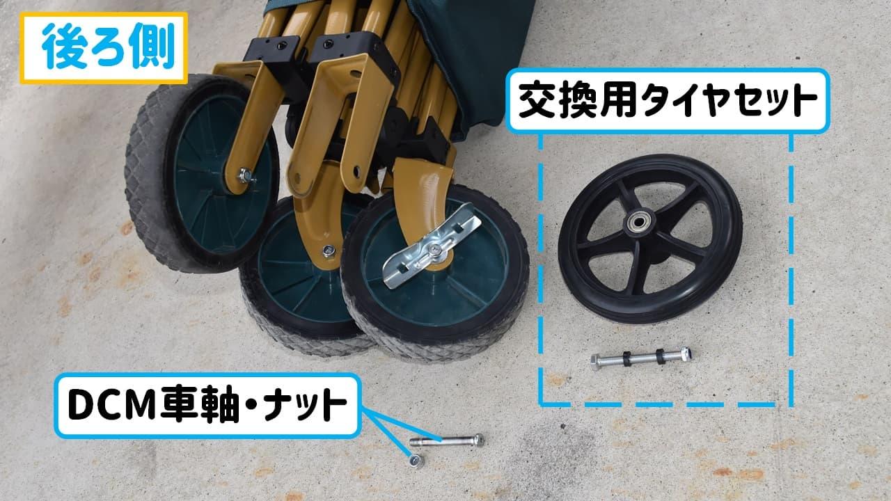 DCMキャリーワゴンと交換用タイヤセットの様子