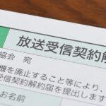 NHK受信料の放送受信契約解約届出書