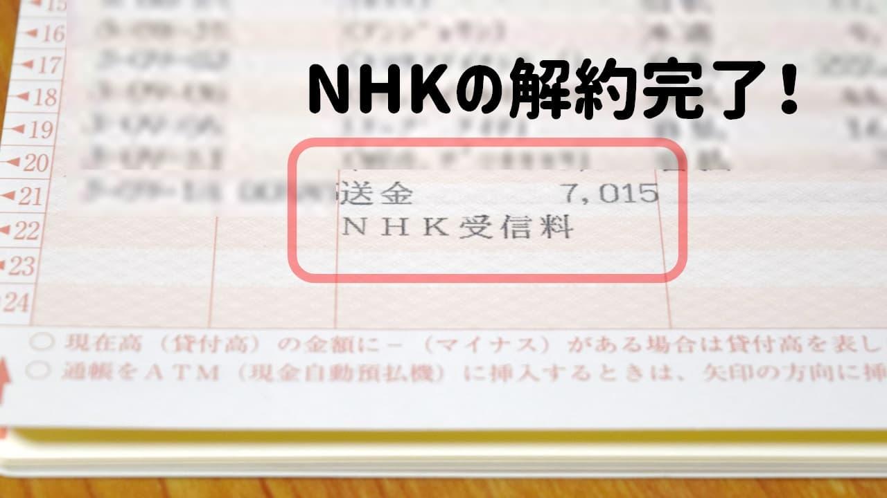 通帳でNHK受信料の返金確認→解約完了